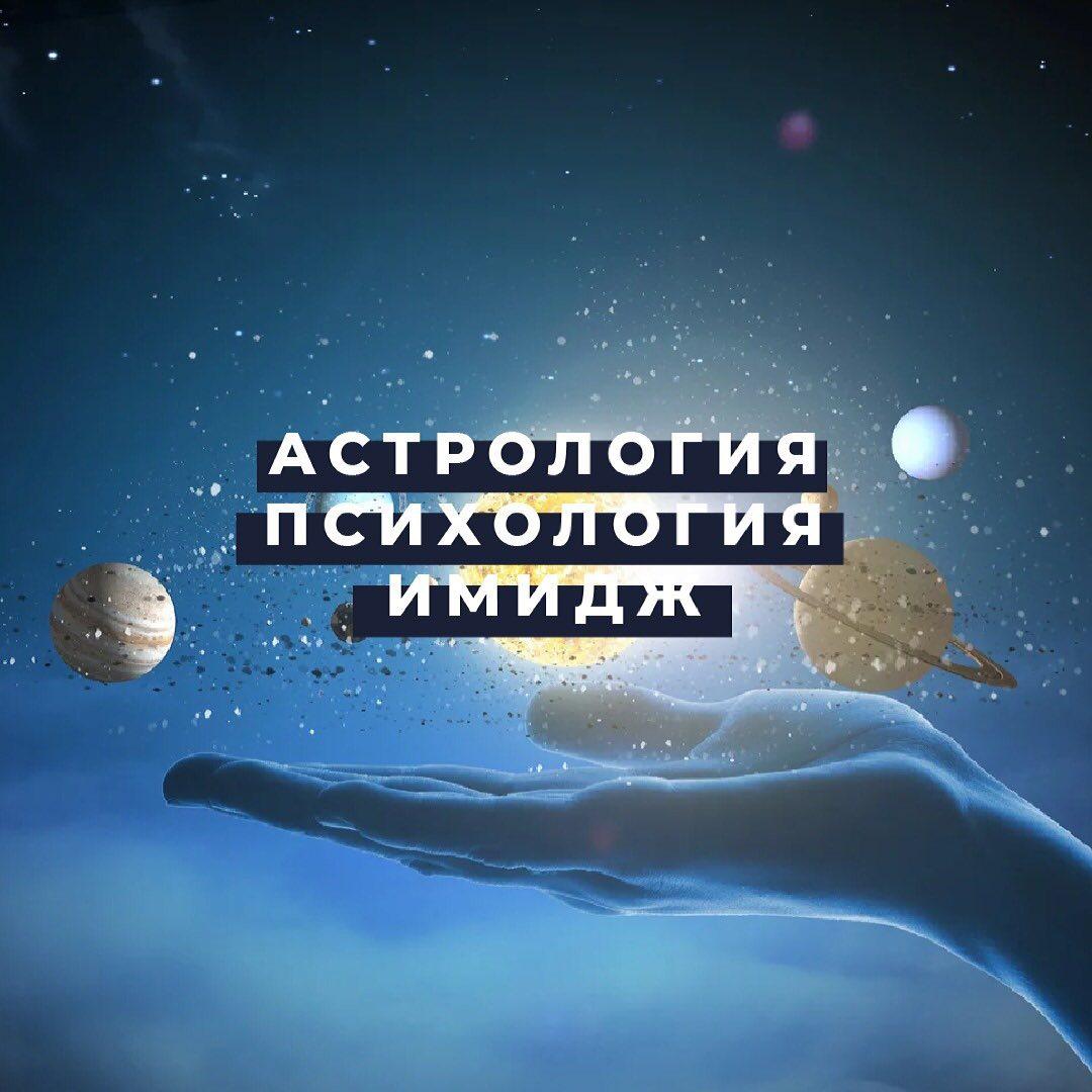 Какие возможности открывают в жизни человека астрология, психология и имидж?