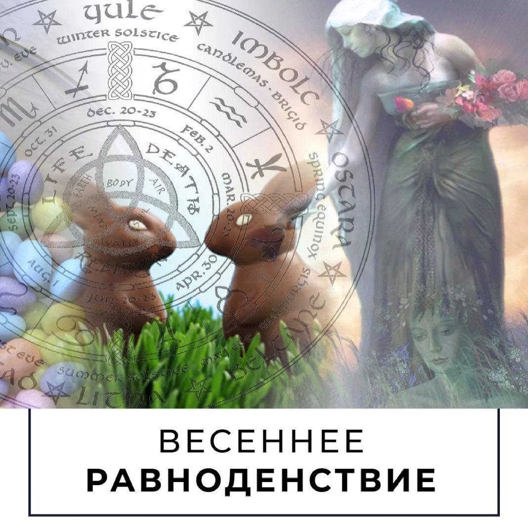 Основные праздники Викканской традиции - Саббаты