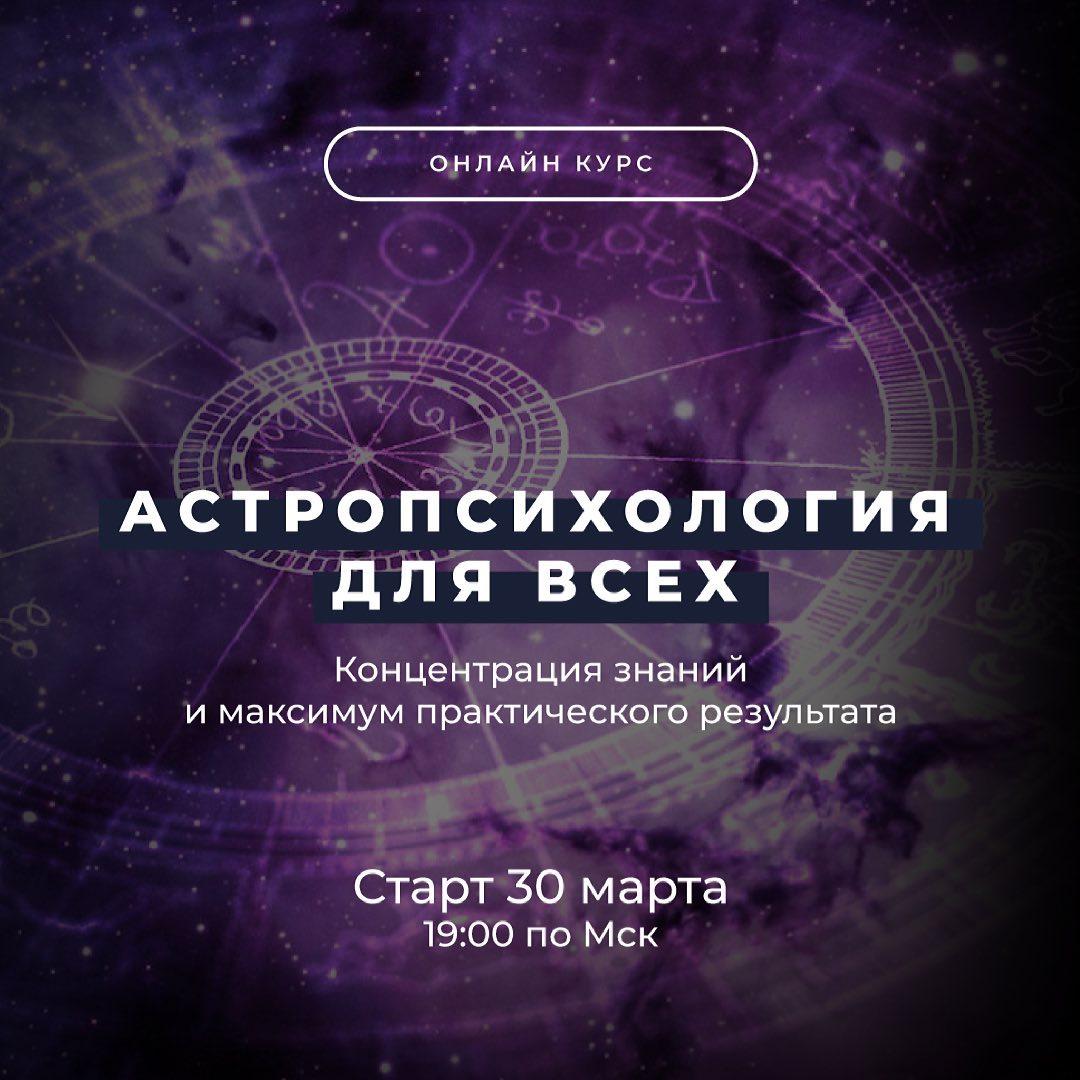 Онлайн Курс «Астропсихология» для всех